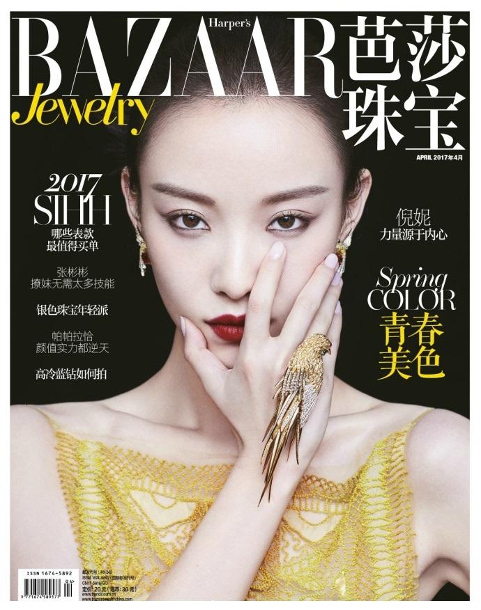 倪妮佩戴蒂芙尼珠宝拍摄《芭莎珠宝》杂志封面?–?我爱钻石网官网