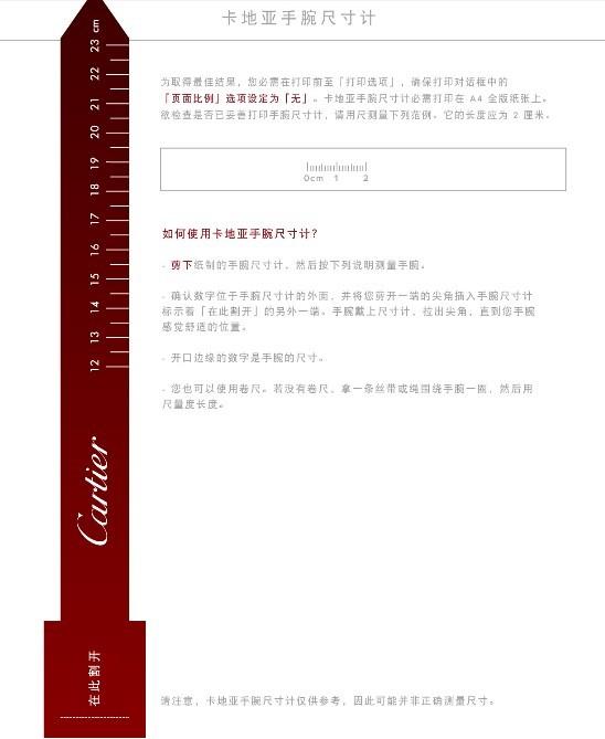 卡地亚手镯无钻款式男士一般戴多大号的呢 怎么量尺寸